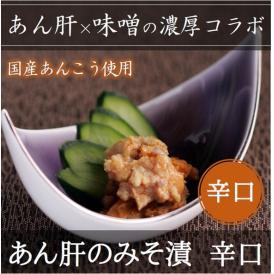 ふぐ料理店が開発した贅沢珍味「あん肝のみそ漬」(辛口)