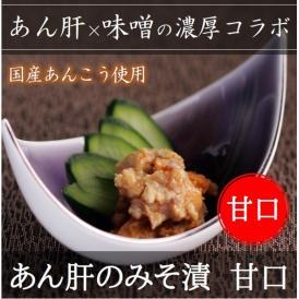 ふぐ料理店が開発した贅沢珍味「あん肝のみそ漬」(甘口)