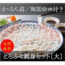 本場下関のふぐ料理店から直送!「とらふく刺身セット(大)」(4~5人前/33cm陶器皿付き)