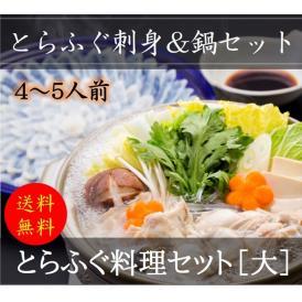本場下関のふぐ料理店から直送「とらふく料理セット(大)」(4~5人前)