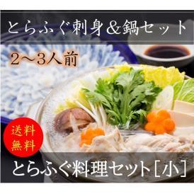 本場下関のふぐ料理店から直送「とらふく料理セット(小)」(2~3人前)