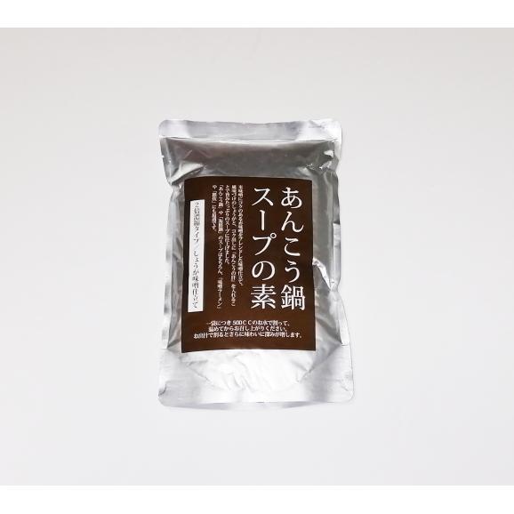 【送料無料】あん肝入りの万能味噌スープ「あんこう鍋スープの素」 2個入り【下関三海の極味】01