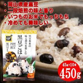 【送料無料】二段焙煎 黒豆ごはんの素【45g×10袋】