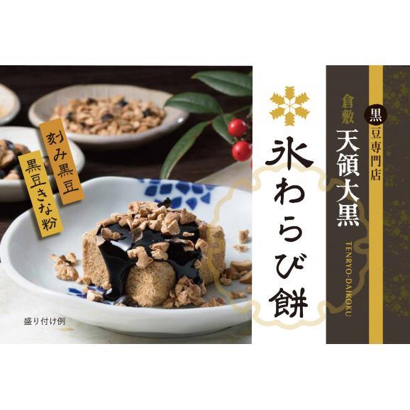 氷わらび餅ギフト3箱入05