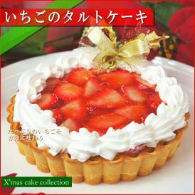 在庫処分セール クリスマスケーキ いちごのタルトケーキ 送料無料