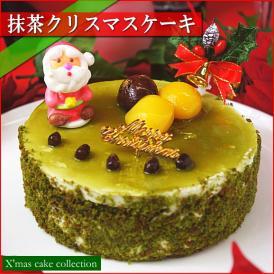 在庫処分セール クリスマスケーキ 抹茶クリスマスケーキ 送料無料