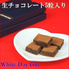 ホワイトデー 2019 早割 生チョコレート 5粒入り