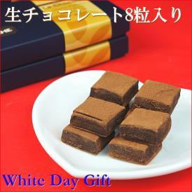 ホワイトデー 2019 早割 生チョコレート 8粒入り