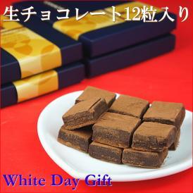 ホワイトデー 2019 早割 生チョコレート 12粒入り