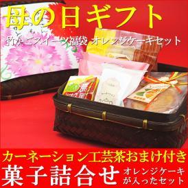 母の日ギフト 2019 送料無料 竹かごスイーツ福袋 オレンジケーキセット(工芸茶付き) 早期割引