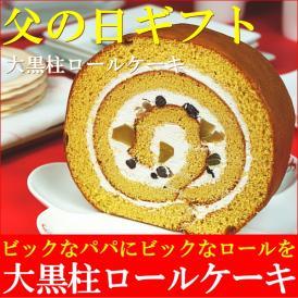 父の日 プレゼント 食べ物 洋菓子 送料無料 大黒柱ロールケーキ 早割 早期割引