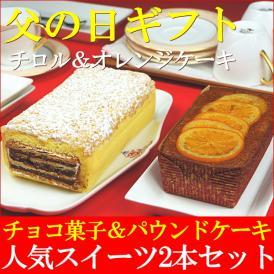 在庫処分セール 父の日 2018 送料無料 オレンジケーキ&チロル2本セット