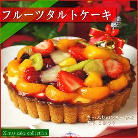 クリスマスケーキ 送料無料 フルーツタルト 5号サイズ
