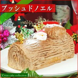 クリスマスケーキ 送料無料 ブッシュドノエル 早期割引