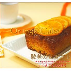 送料無料 早期割引 敬老の日ギフト オレンジケーキ