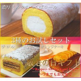 送料無料 早期割引 敬老の日ギフト 濃厚ミルクのつくばロール&チロル&オレンジケーキ3本セット