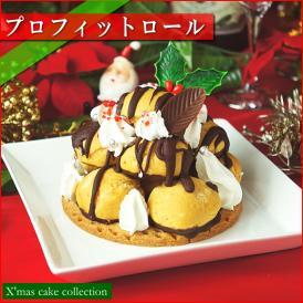 在庫処分セール クリスマスケーキ プロフィットロール 4号サイズ 送料無料 早期割引