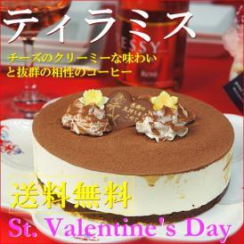 バレンタイン チョコ 送料無料 義理 プチギフト 義理チョコ ティラミス