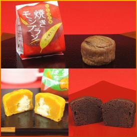 人気の焼き菓子3種類の詰め合わせ。焼きモンブラン、トリュフショコラ、夢かぼちゃ