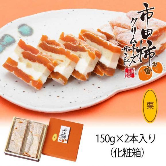 市田柿クリームチーズサンド【栗】 150g×2本入り03
