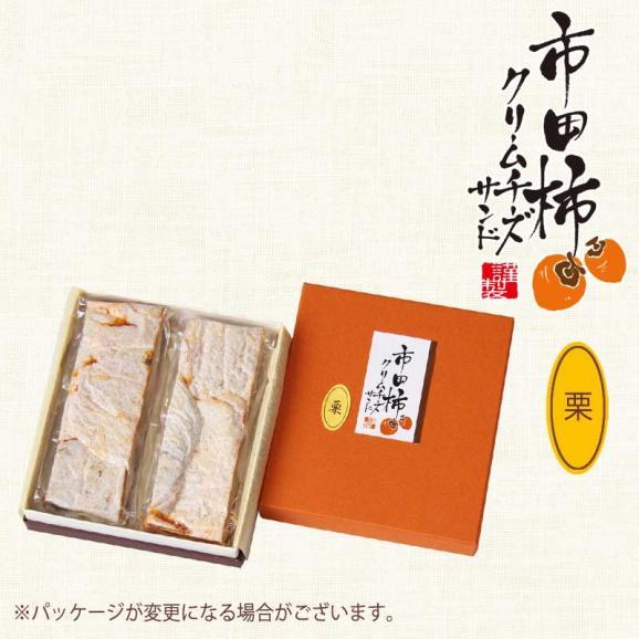 市田柿クリームチーズサンド【栗】 150g×2本入り04