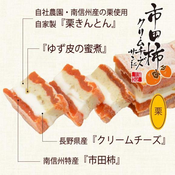 市田柿クリームチーズサンド【栗】 150g×2本入り05