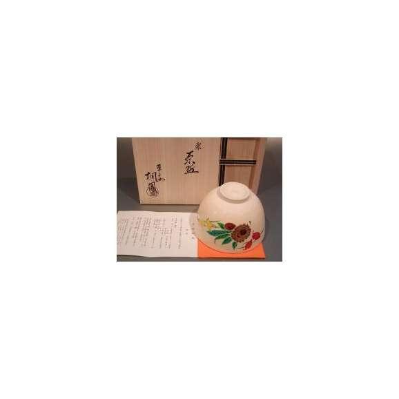 茶道具 抹茶茶碗 栗絵、京都 手塚桐鳳作03