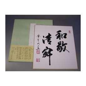 茶道具 書 色紙 「和敬清寂」 大徳寺 三玄院 長谷川大真 直筆
