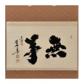 茶道具 掛軸 横物 「無事」 大徳寺 黄梅院住職 小林太玄師 直筆