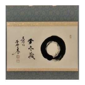茶道具 掛軸 横物 「円相 無尽蔵」 大徳寺 黄梅院住職 小林太玄師 直筆