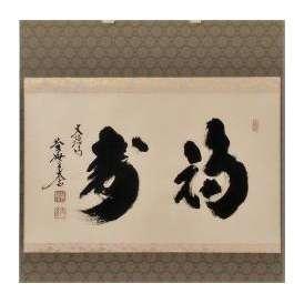 茶道具 掛軸 横物 「福寿」 大徳寺 黄梅院住職 小林太玄師 直筆