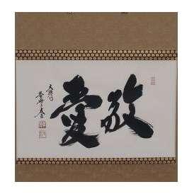 茶道具 掛軸 横物 「敬愛」 大徳寺 黄梅院住職 小林太玄師 直筆