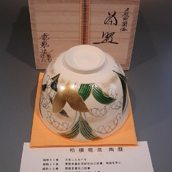茶道具 抹茶茶碗 色絵 鈴蘭(すずらん)画、京都 相模竜泉作04