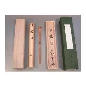 銘入茶杓 「佳日」 寛州和尚