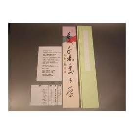 茶道具 書 短冊 「春入千林処々鶯」、有馬頼底 直筆