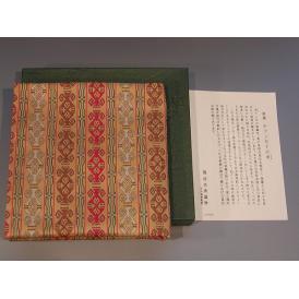 茶道具 出帛紗/出袱紗(だしふくさ) 「チャンカイの申」(チャンカイ の さる : chancay-no-saru) 龍村美術織物裂地