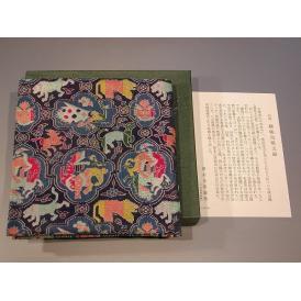 茶道具 出帛紗/出袱紗(だしふくさ) 「 獅噛鳥獣文錦(紺) 」( しかみ ちょうじゅうもん にしき : Shikami-Choju-mon-Nishiki ) 龍村美術織物裂地
