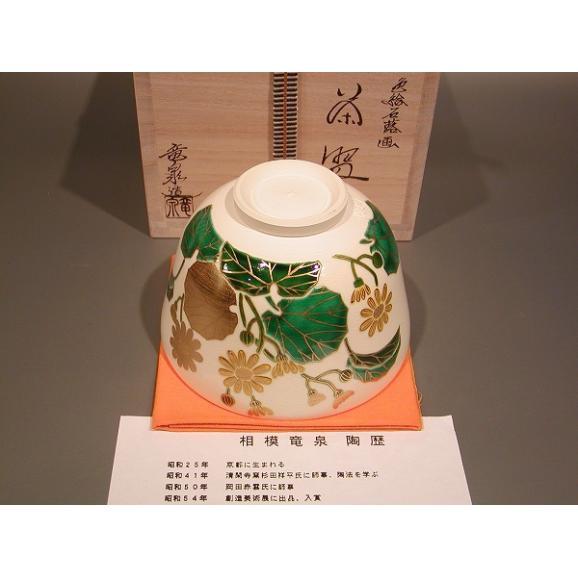 茶道具 抹茶茶碗 色絵 石蕗(つわぶき)画、京都 相模竜泉作04