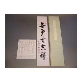 茶道具 書 短冊 「無事是吉祥」、大徳寺 長谷川寛州 直筆