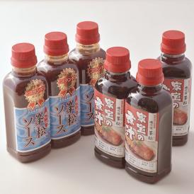 磯の宿峯松ソースと家宝の煮汁のセット 【6本セット(各3本づつ)】