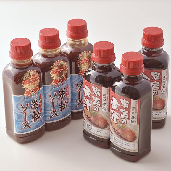 磯の宿峯松ソースと家宝の煮汁のセット 【6本セット(各3本づつ)】01