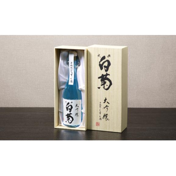 大典白菊大吟醸 (斗瓶取り しずく酒)04