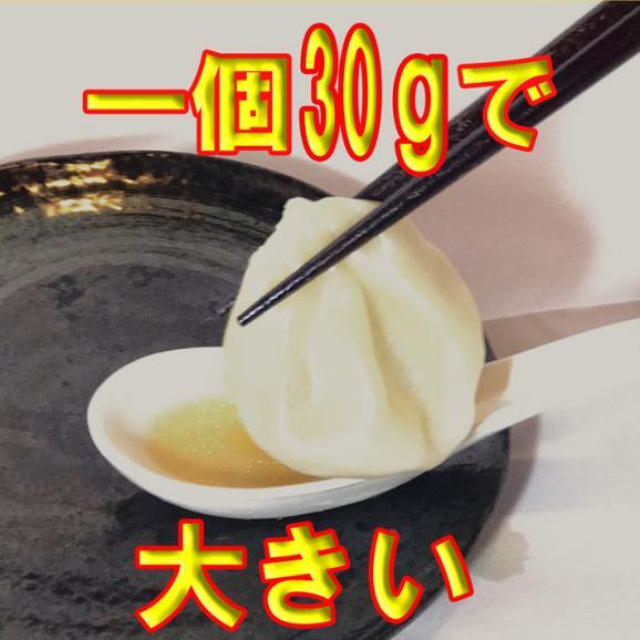 小龍包(30g*15個)03