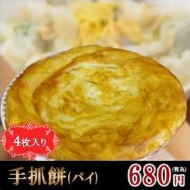 手抓饼(パイ)