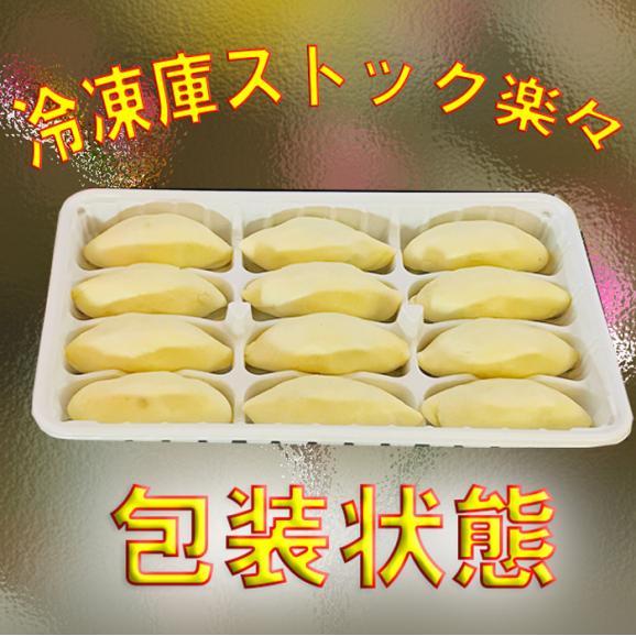 餅米揚げ餃子(35g*12個)03