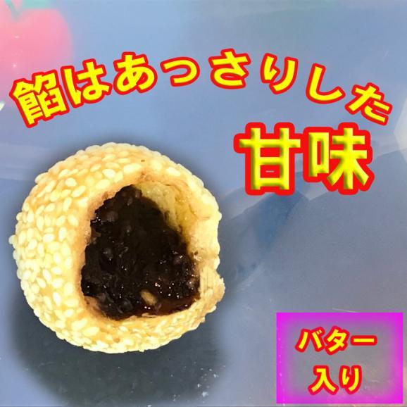 ごま団子(30g*15個)02