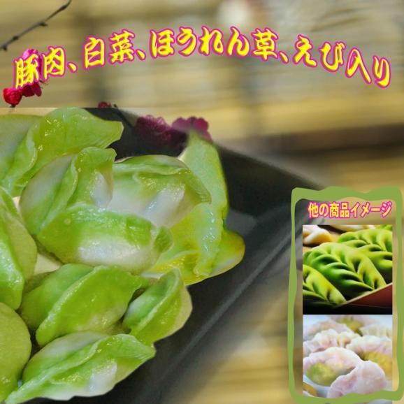 ほうれん草餃子【彩豪華餃子】(23g*12個)02