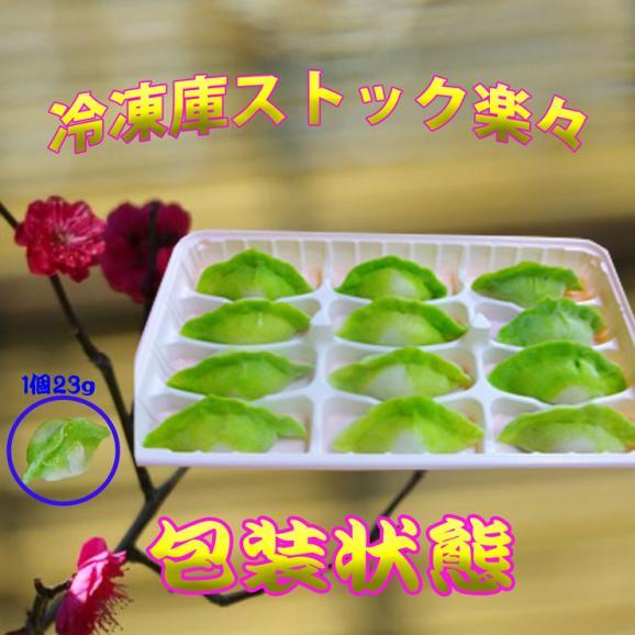 ほうれん草餃子【彩豪華餃子】(23g*12個)03