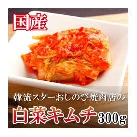 韓流スターおしのび焼肉店の【最強キムチ】白菜キムチ
