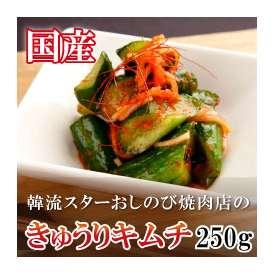 韓流スターおしのび焼肉店の【最強キムチ】きゅうりキムチ